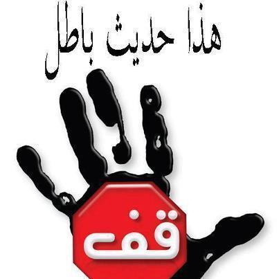 stop-bc-hadits-palsu1